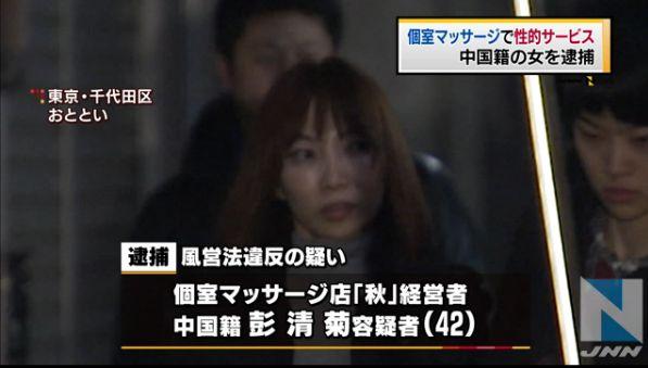 彭清菊容疑者の画像
