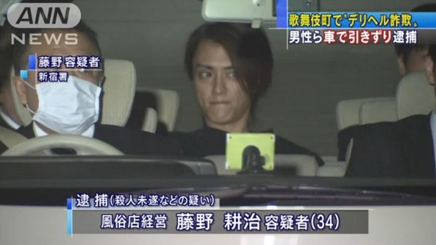 藤野耕治容疑者の逮捕画像