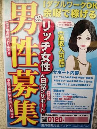高収入求人のポスター