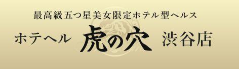 虎の穴 渋谷店