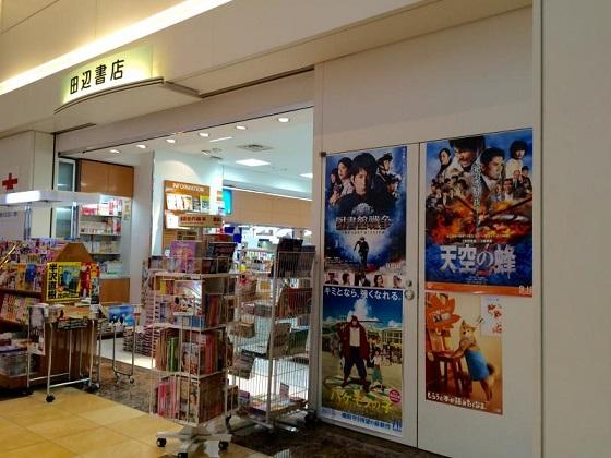 官能小説が一番売れる場所