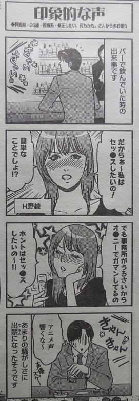 平野綾 セックス好き