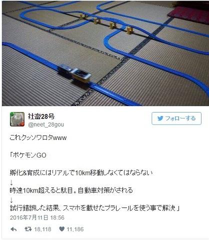 ポケモンGO プラレール