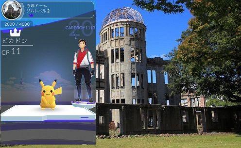ポケモンGO 原爆ドーム