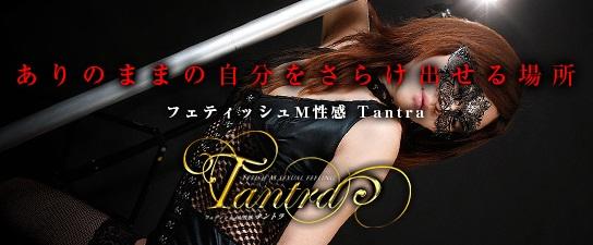 新宿M性感フェチ倶楽部 タントラ