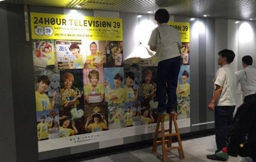 24時間テレビポスター撤去