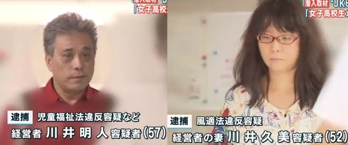 大阪女子高校 経営者