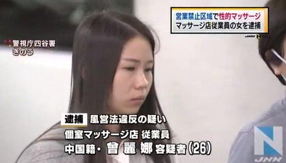 新宿のマッサージ店「花水木」