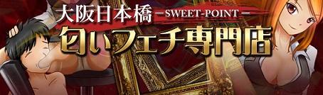 匂いフェチ専門店 SWEET-POINT